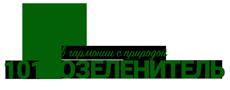 101ОЗЕЛЕНИТЕЛЬ - Дизайн ландшафту. Озеленення. Обслуговування зелених насаджень